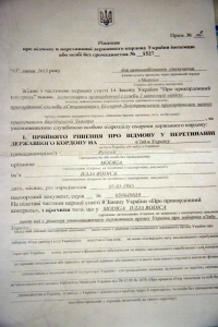 Document_interdictie_Ucraina_1